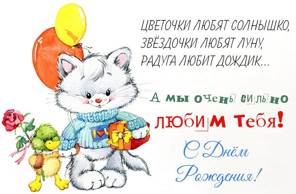 112 открыток с днем рождения для доченьки от мамы или папы
