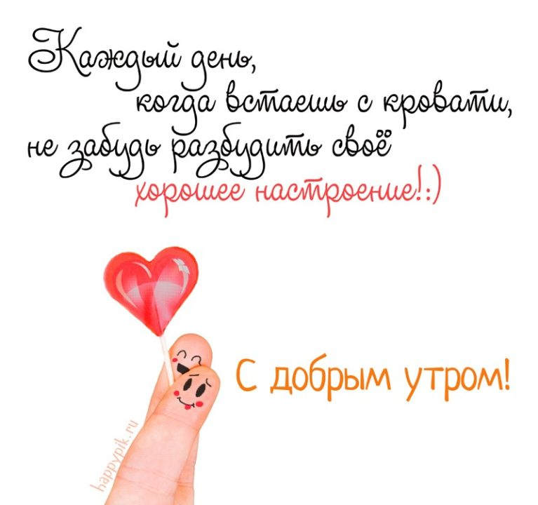 С добрым утром! 160 позитивных открыток для поднятия настроения