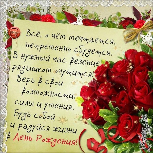 С днем рождения, Анна! 178 открыток с поздравлениями