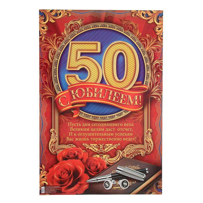 140 картинок на 50-тилетний юбилей для мужчины