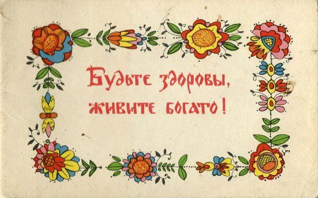 Желаю крепкого здоровья вам! 120 открыток