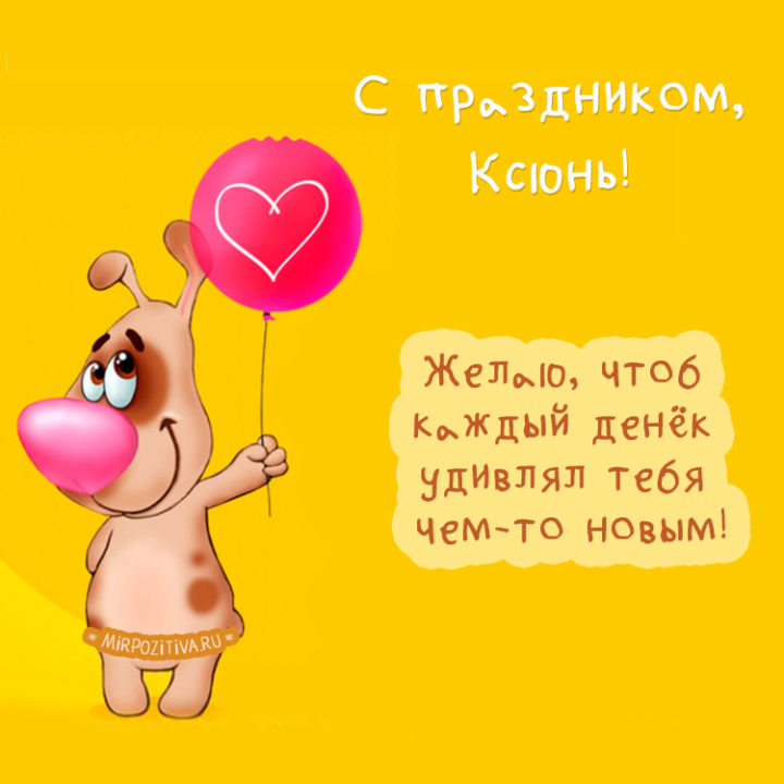 С днем рождения, Оксана! 214 открыток с поздравлениями