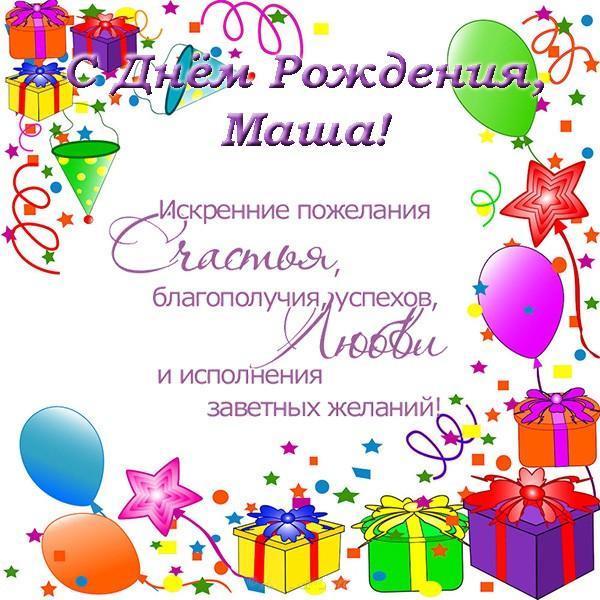 Мария, с днем рождения! 160 открыток с поздравлениями