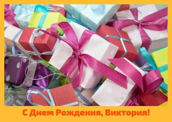 160 открыток с днем рождения для Виктории