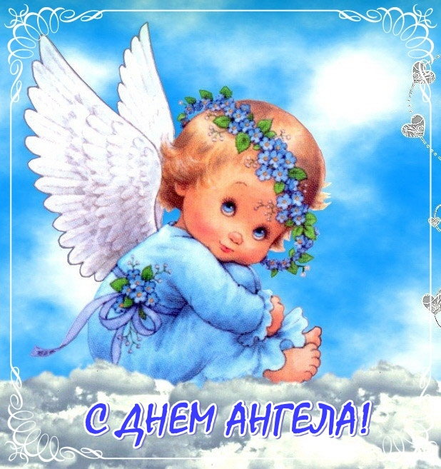 130 открыток с поздравлениями на день ангела или именины