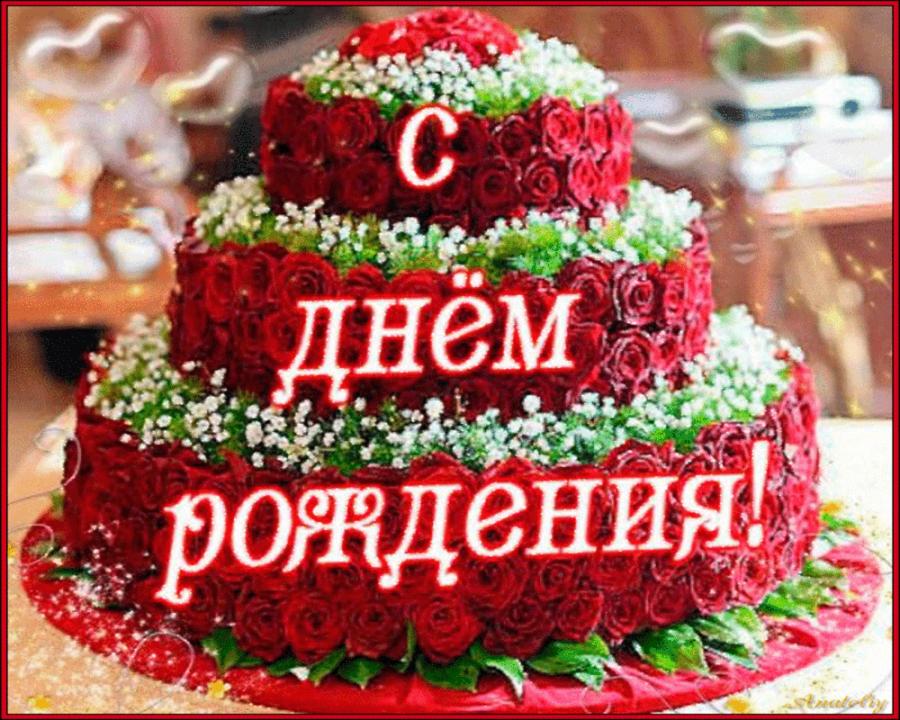 С днем рождения! 120 красивых анимированных открыток с поздравлениями