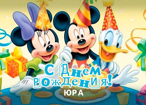 Юра, с днем рождения! 160 прикольных открыток