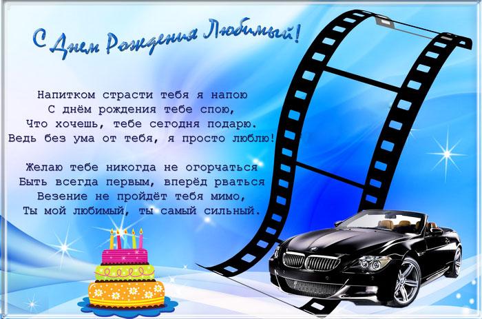 150 открыток с днем рождения любимому мужчине с поздравлениями
