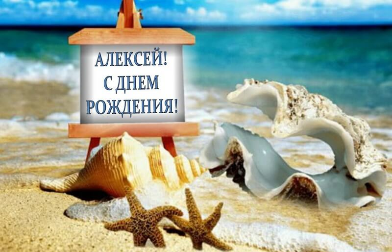 С днем рождения, Алексей! 170 открыток с поздравлениями на день рождения