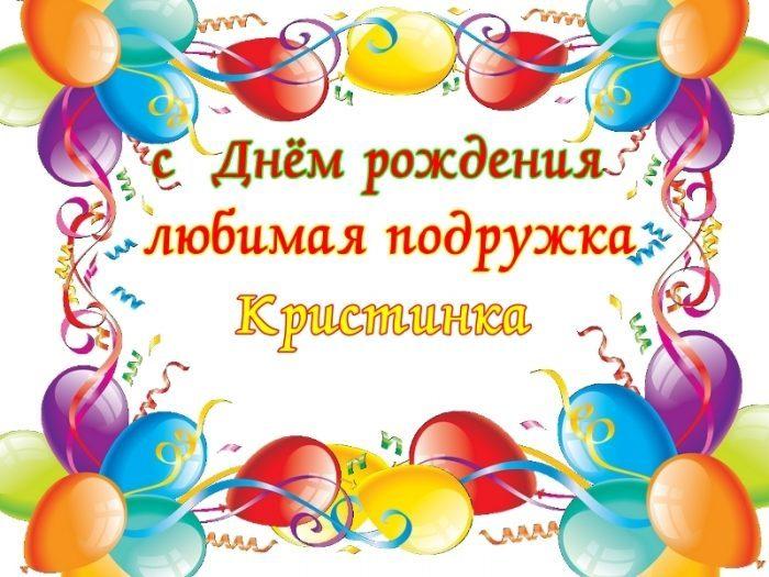 Кристина, с днем рождения! 170 открыток с красивыми поздравлениями