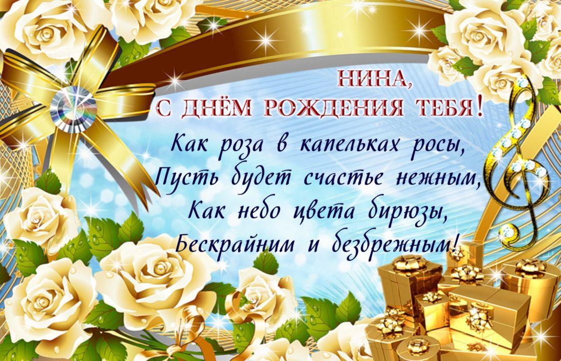 С днем рождения, Ниночка! 180 картинок с поздравлениями
