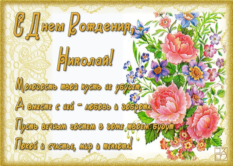 С днем рождения, Коля! 145 открыток с поздравлениями