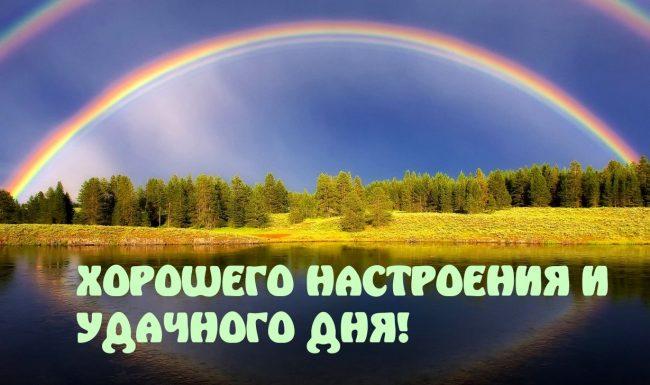 Доброго дня и хорошего настроения! 220 красивых открыток