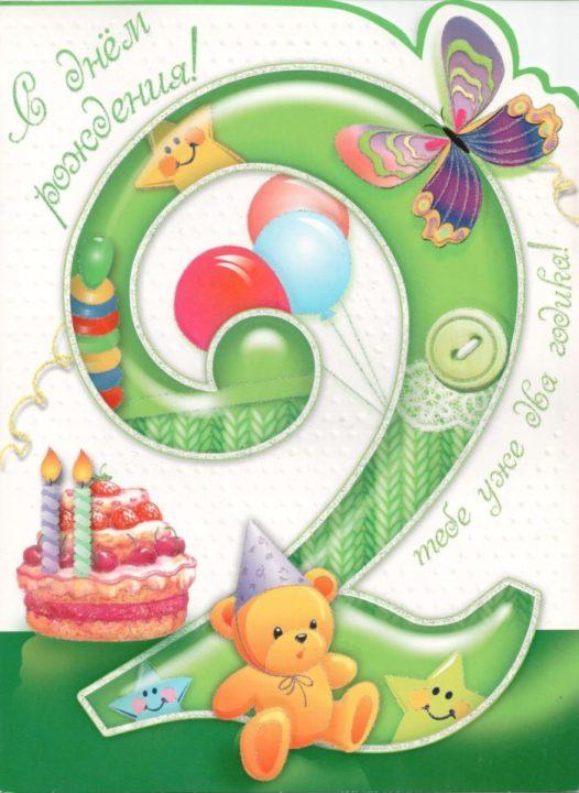 150 картинок с днем рождения на 2 годика для девочки