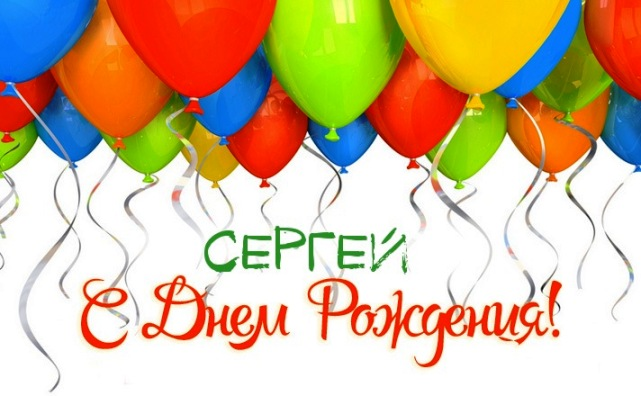 Сергей, с днем рождения! 180 открыток с поздравлениями