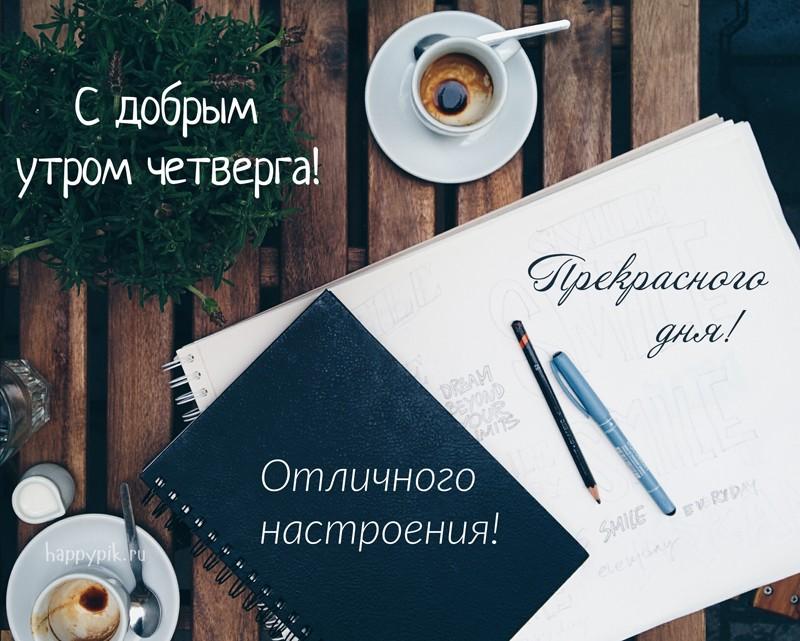 С добрым утром четверга! 140 прикольных открыток
