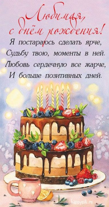 160 прикольных открыток с днем рождения для жены