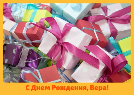 Вера, с днем рождения! 170 открыток с поздравлениями