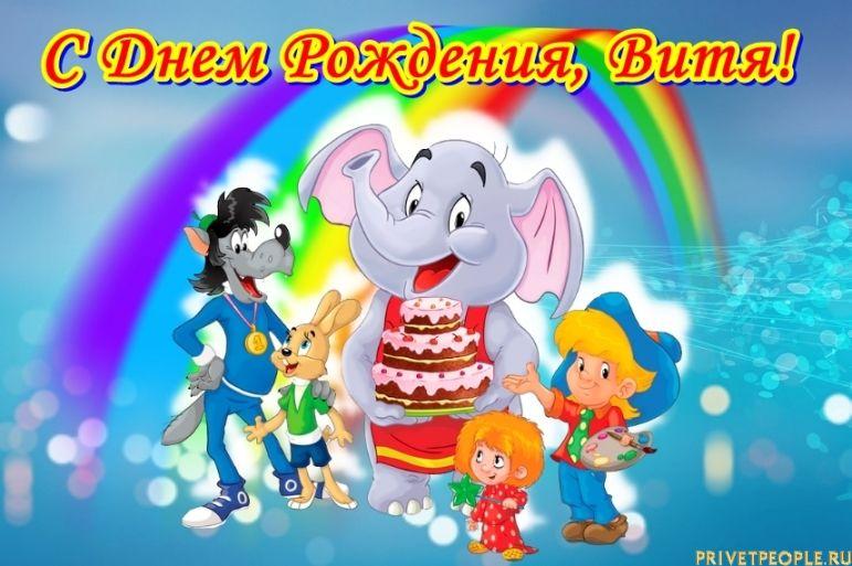 С днем рождения, Витя! 200 прикольных открыток с поздравлениями