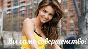 190 картинок для самой красивой девушки