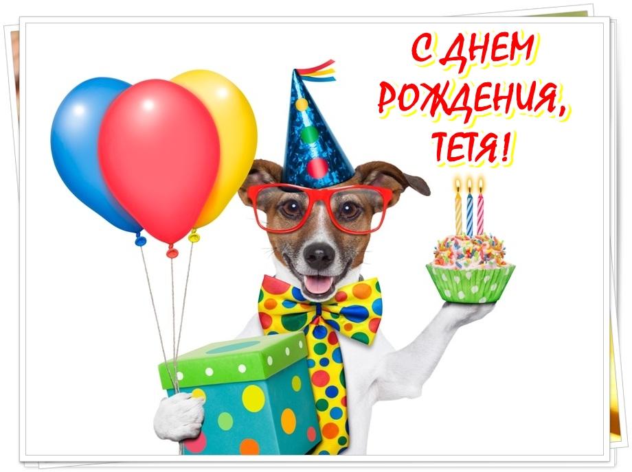 210 картинок тёте с поздравлениями на день рождения