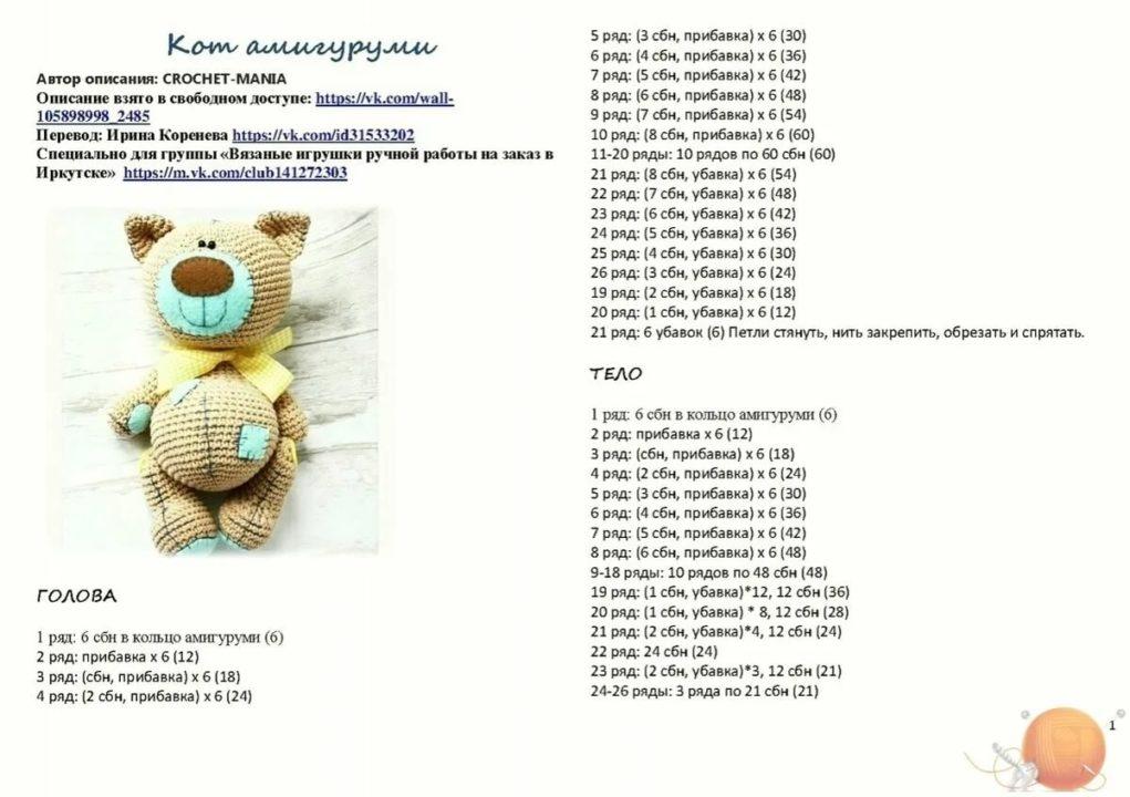 70 схем вязания игрушек амигуруми крючком
