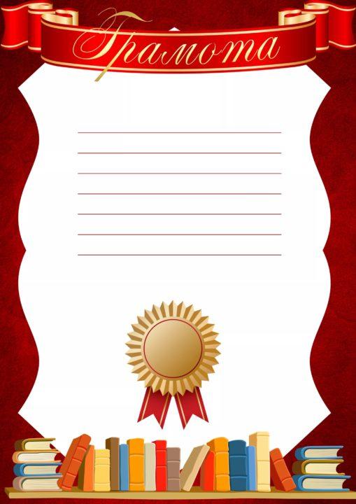 90 шаблонов грамот и дипломов для награждения