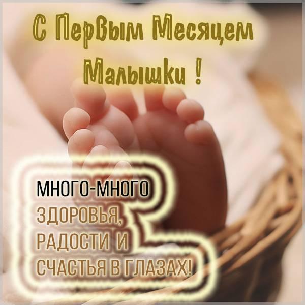 90 поздравлений с 1 месяцем в открытках