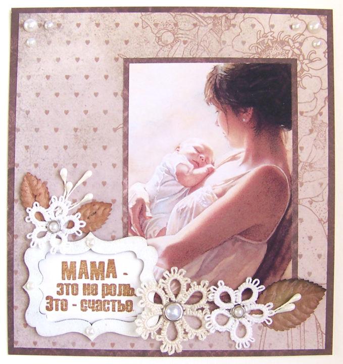 150 картинок любимой маме