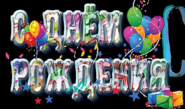 70 надписей «С днем рождения!» красивым шрифтом