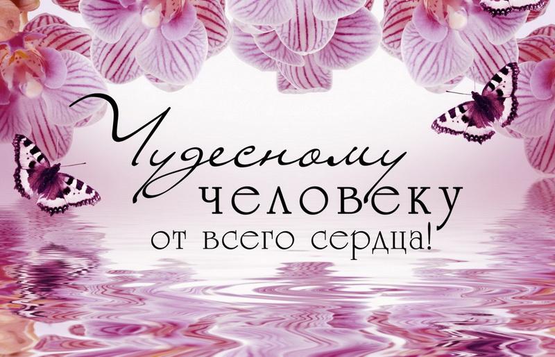 140 открыток с добрыми пожеланиями на каждый день