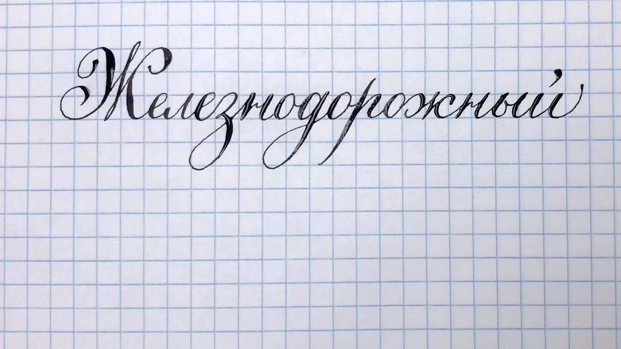 60 фото с каллиграфическим и просто красивым почерком