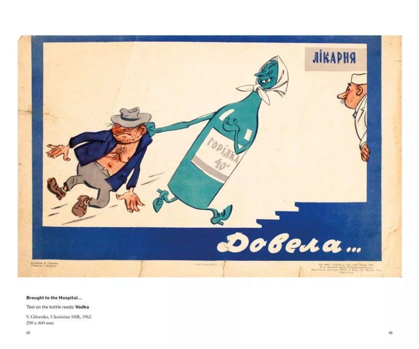 Пьянству бой! 98 плакатов и картинок про алкоголь