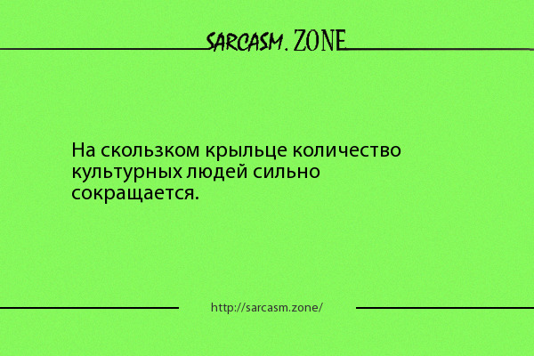 Сарказм на все случаи жизни: 125 цитат