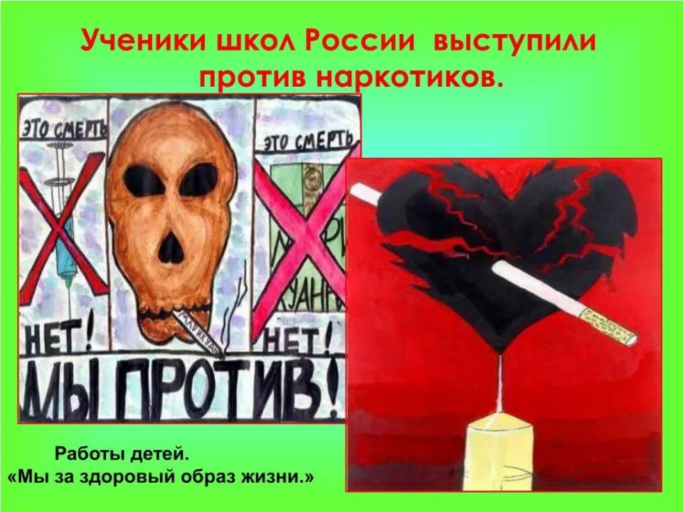 130 картинок и плакатов против наркотиков, курения и алкоголя