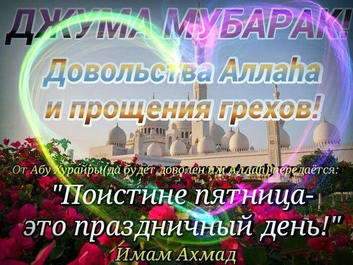 Джума мубарак! 100 красивых картинок со смыслом