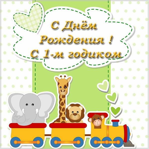 200 открыток с поздравлениями с днем рождения на 1 годик