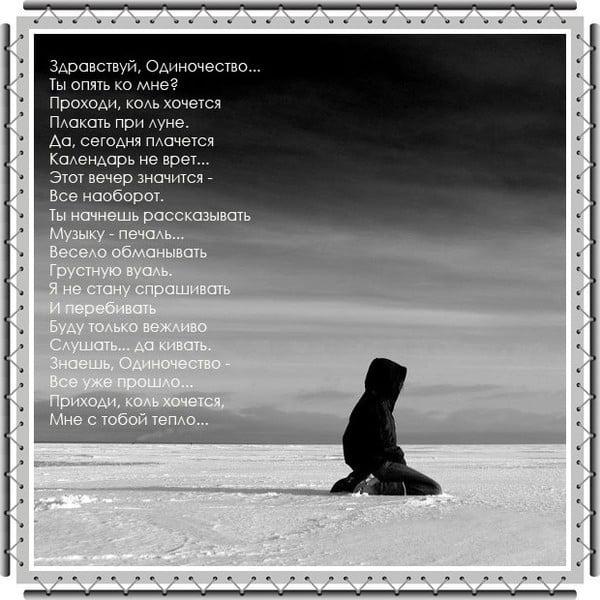 160 картинок про одиночество со смыслом
