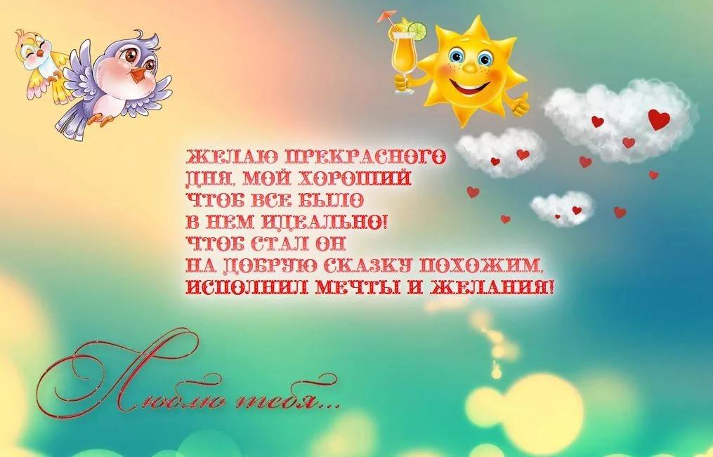 Хорошего дня и отличного настроения! 90 открыток для мужчины с пожеланиями
