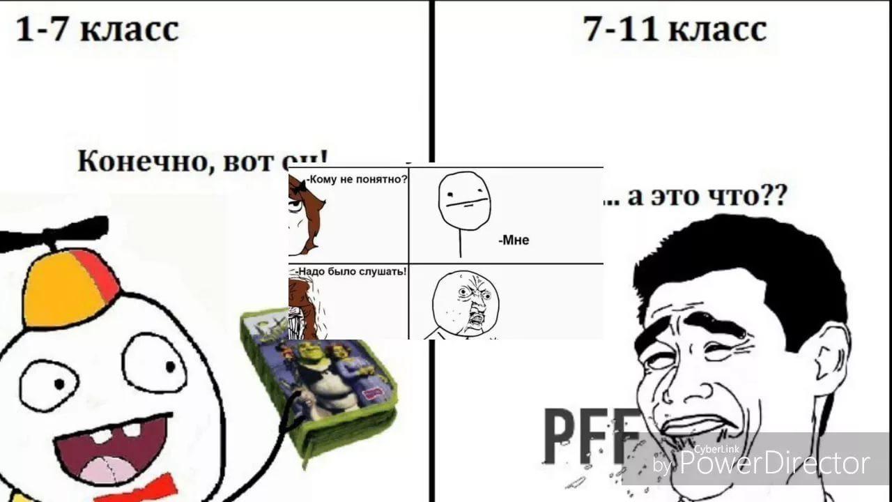 160 смешных мемов про школу без мата