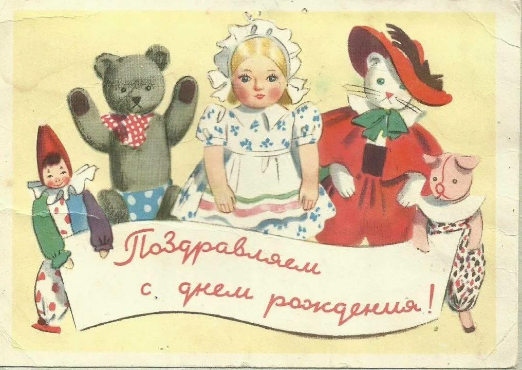 С днем рождения! 155 ретро открыток