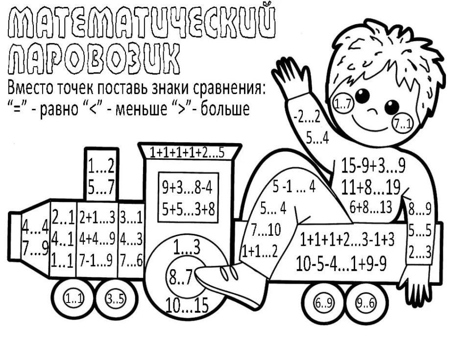 120 математических раскрасок для дошкольников и школьников