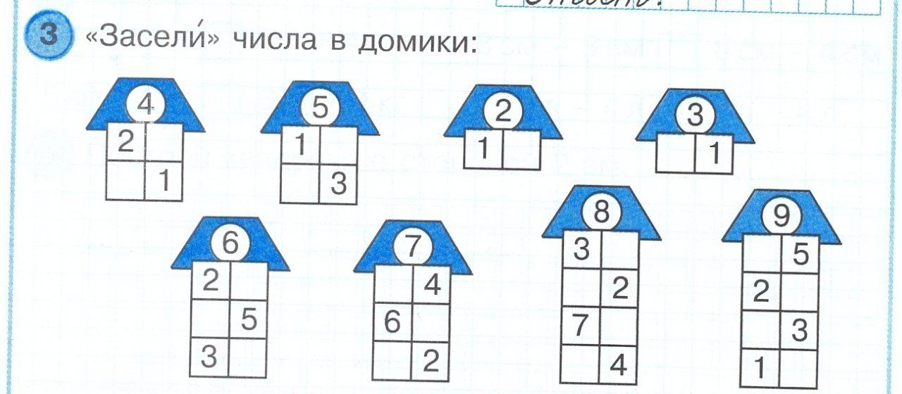 80 картинок с составом чисел до 20