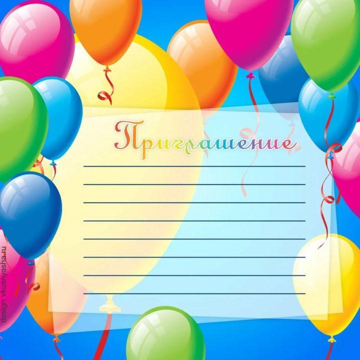 70 прикольных пригласительных на день рождения для друзей