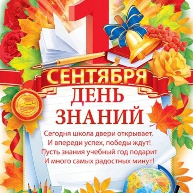 250 открыток с 1 сентября